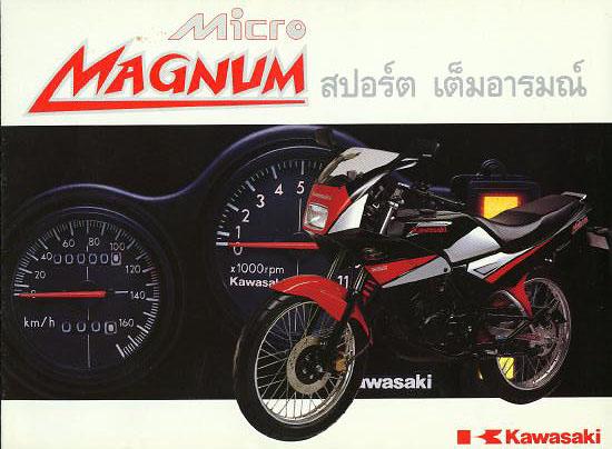 micro magnum